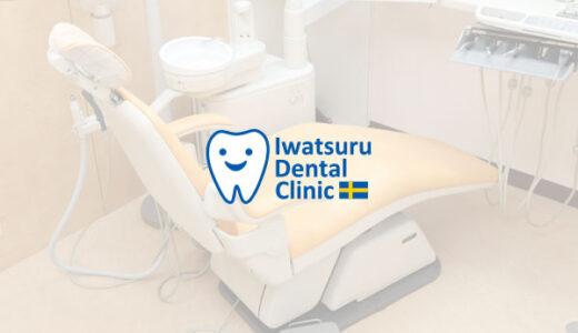 いわつる歯科・診療時間